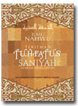 Ilmu Nahwu Terjemah Tuhfatus Saniyah, Syarah Ajurumiyah