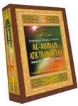 Buku Penjelasan Ringkas Matan Al Aqidah Ath Thahawiyah