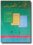 Buku Kitabut Tashrif