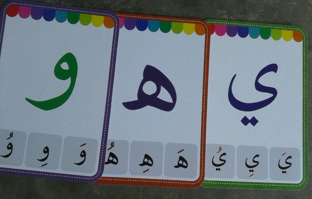 flashcard-huruf-hijaiyah-isi-5