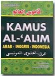 Kamus Al-'Alim Arab-Inggris-Indonesia