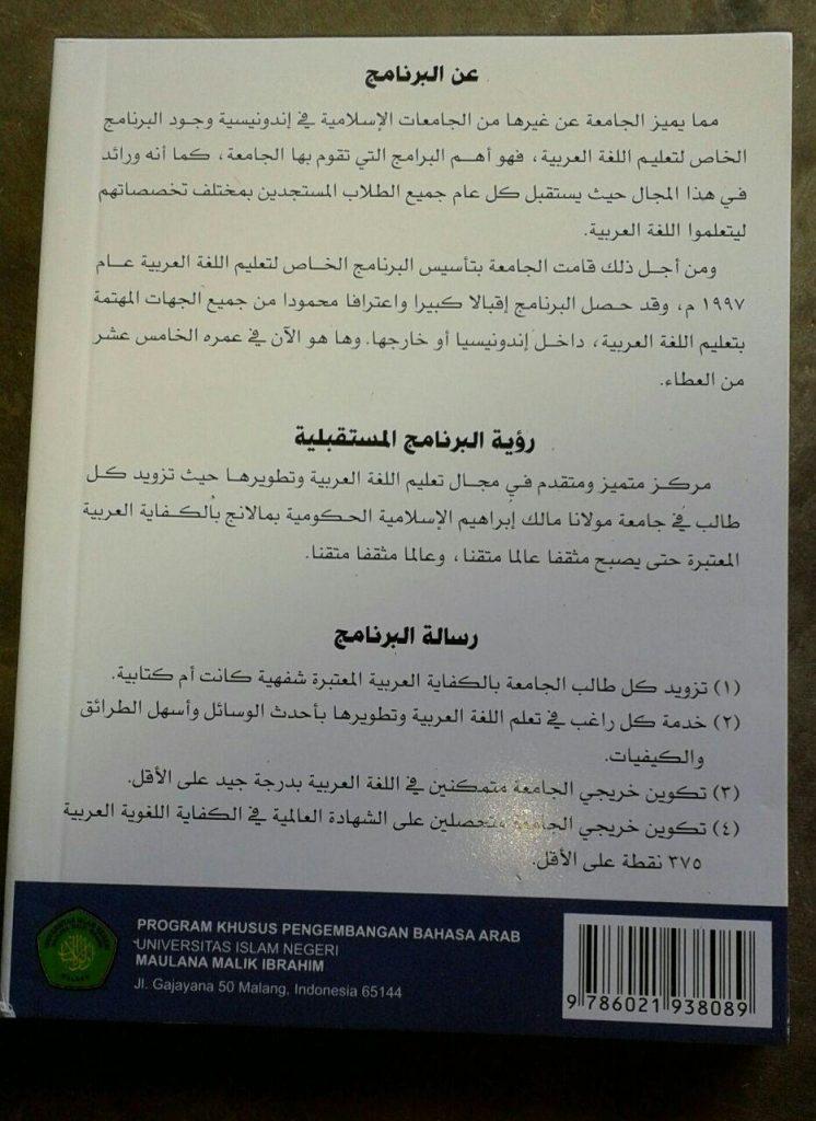 Buku Kamus Al-Arobiyah Baina Yadaik cover 2