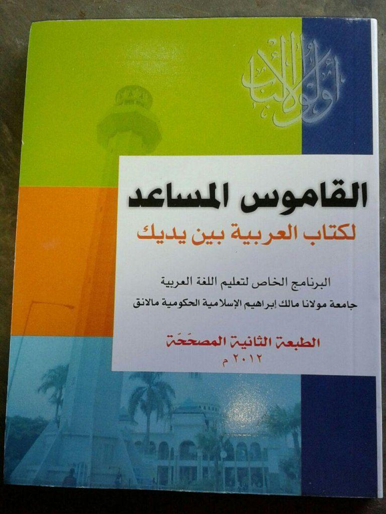 Buku Kamus Al-Arobiyah Baina Yadaik cover