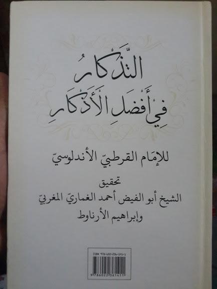 Buku Kedahsyatan Fadhilah Al-Qur'an Cover Belakang