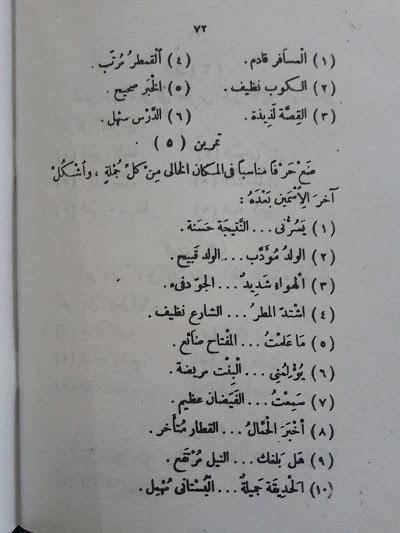 Kitab An-Nahwu Al-Wadhih Isi 2