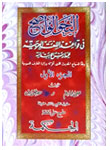 Kitab An-Nahwu Al-Wadhih