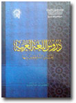 Kitab Durusul Lughoh Lengkap