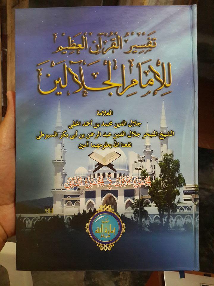 kitab tafsir al-qur'an al-'adhim lil-imam jalalain cover