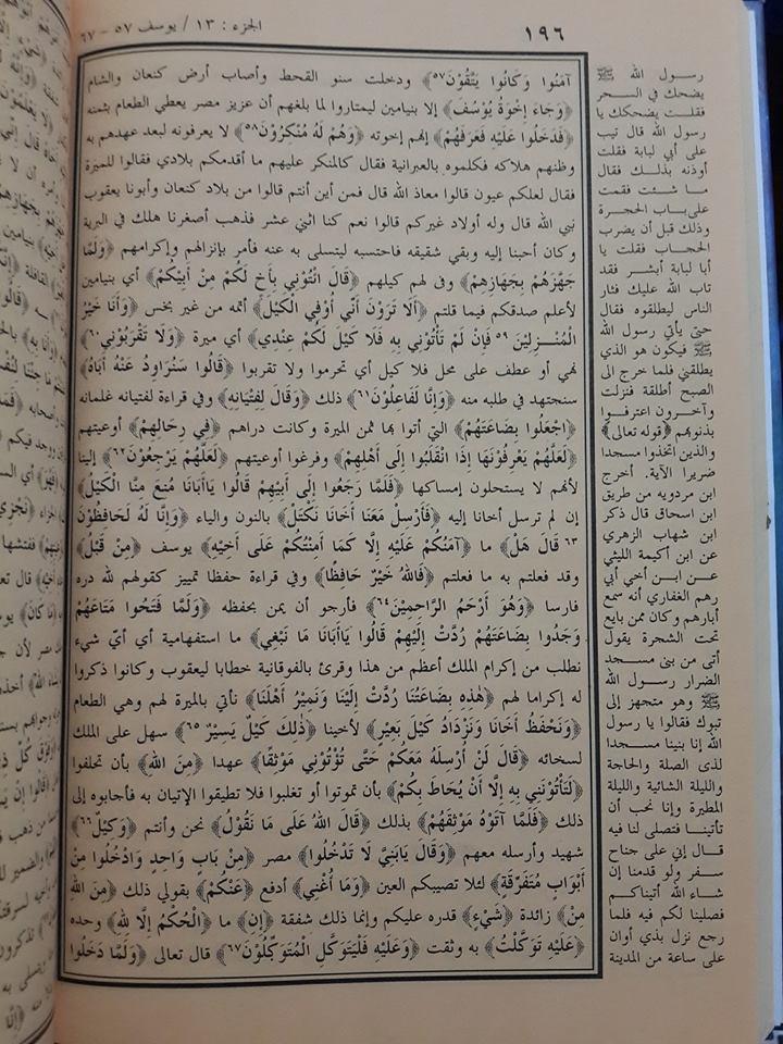 kitab tafsir al-qur'an al-'adhim lil-imam jalalain isi