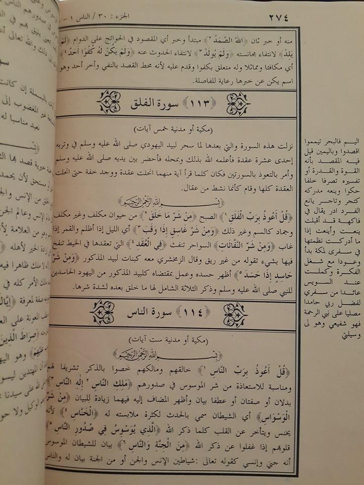 kitab tafsir al-qur'an al-'adhim lil-imam jalalain isi 2