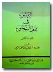 Kitab Bahasa Arab Muyassar 1