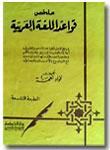 Kitab Kaidah Nahwu Shorof Mulakhosh