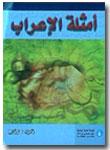 Kitab Amtsilatul I'rab