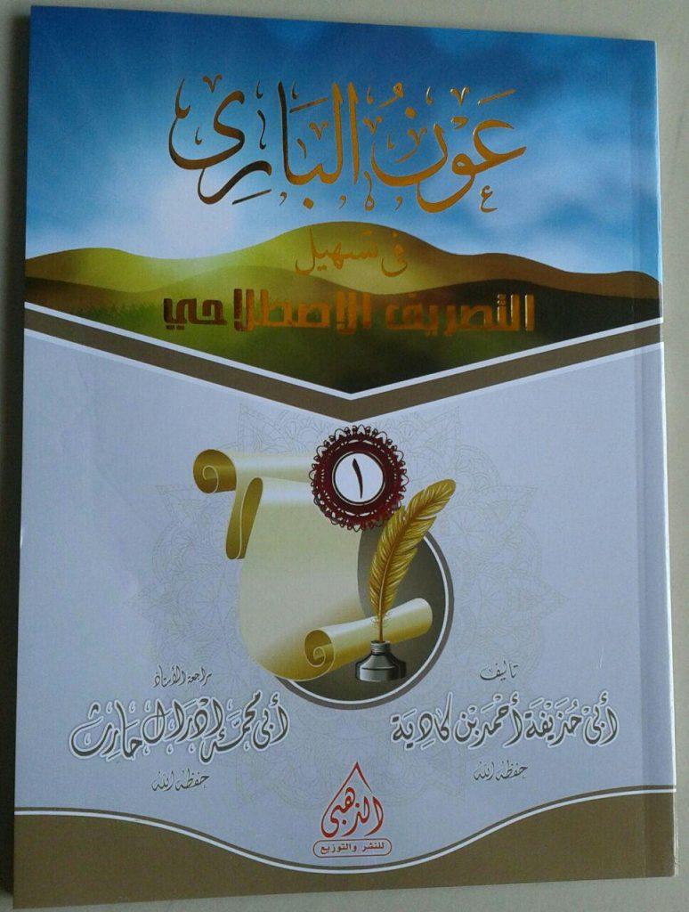 Buku Mudah memahami Tashrif Istilahi 1 Untuk Pemula cover