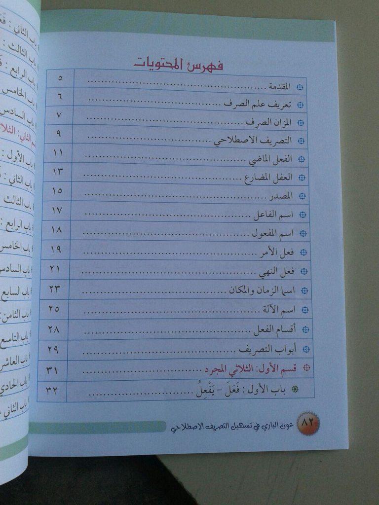 Buku Mudah memahami Tashrif Istilahi 1 Untuk Pemula isi