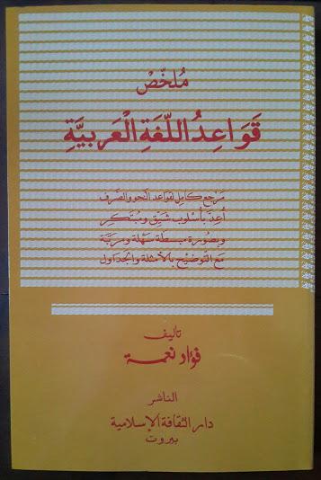 Kitab Kaidah Nahwu Shorof Mulakhosh Qowaid Al-Arobiyyah Cover