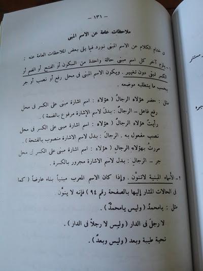 Kitab Kaidah Nahwu Shorof Mulakhosh Qowaid Al-Arobiyyah Isi