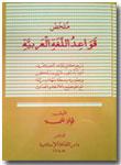 Kitab Kaidah Nahwu Shorof Mulakhosh Qowaid Al-Arobiyyah
