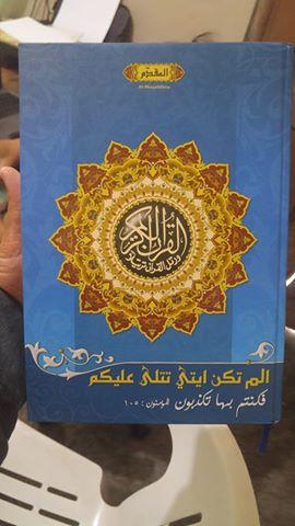 Mushaf Al-Quran Tanpa Terjemah Al-Muqaddimu cover