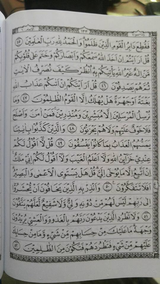 Mushaf Al-Quran Tanpa Terjemah Al-Muqaddimu isi