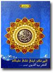 Mushaf Al-Quran Tanpa Terjemah Al-Muqaddimu