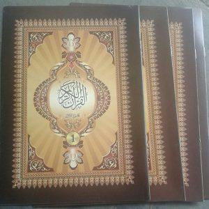 Al-Quran Mushaf Per Juz Set 30 Jilid cover 2