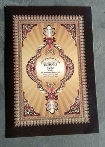Al-Quran Mushaf Per Juz Set 30 Jilid cover