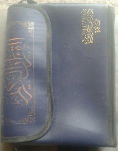 Al-Quran Mushaf Per Juz Set 30 Jilid cover 3