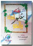 Mukhtashor 'Ilmin Nahwi Wash Shorfi