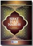 Buku Sifat Haji Nabi