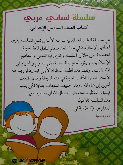 Buku Silsilah Lisaniy Arabiy Cover 2