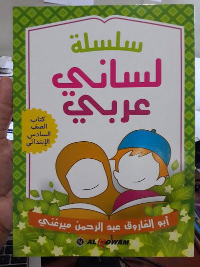 Buku Silsilah Lisaniy Arabiy Cover