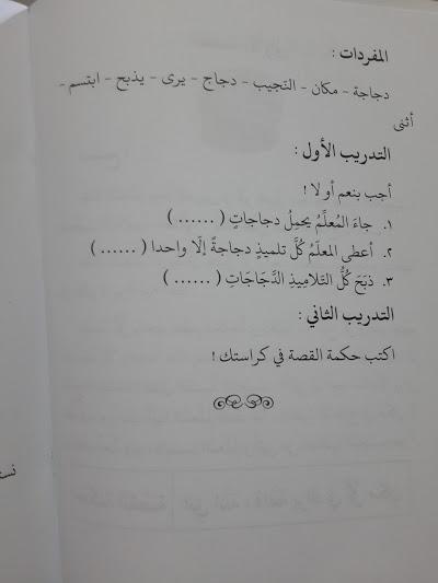 Buku Silsilah Lisaniy Arabiy Isi 2