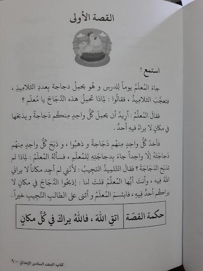 Buku Silsilah Lisaniy Arabiy Isi