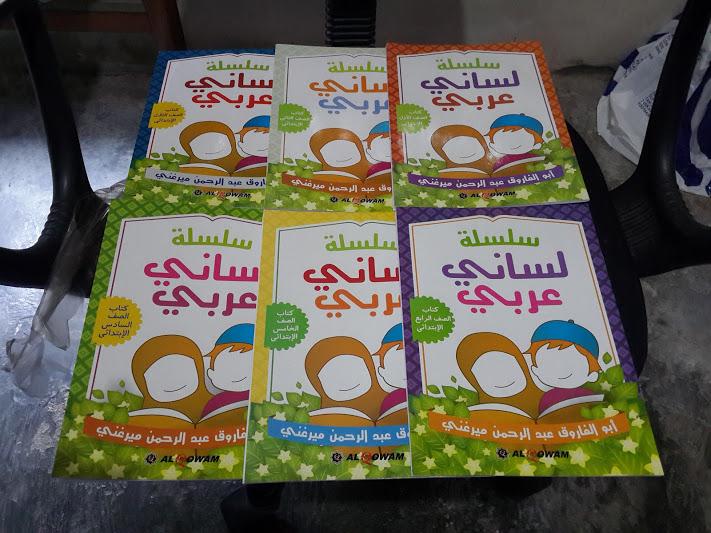 Buku Silsilah Lisaniy Arabiy Set