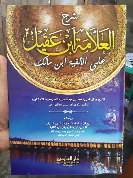 Kitab Syarah Ibnu Aqil 'Alal Alfiyah Ibnu Malik Cover