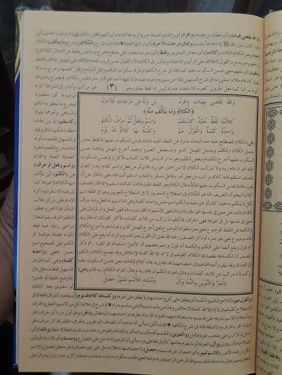 Kitab Syarah Ibnu Aqil 'Alal Alfiyah Ibnu Malik Isi