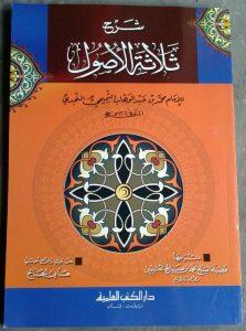 Buku Syarah Tsalatsatul Ushul cover