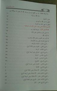 Buku Syarah Tsalatsatul Ushul isi