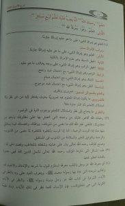 Buku Syarah Tsalatsatul Ushul isi 2
