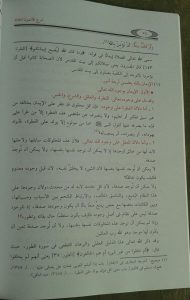 Buku Syarah Tsalatsatul Ushul isi 3