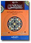 Buku Syarah Tsalatsatul Ushul