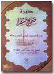 Video Live Syarah Shahih Muslim Syaikh Walid