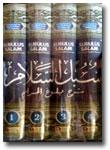 Buku-Subulus-Salam-Syarah-B