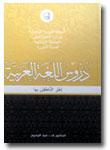 Kitab-Bahasa-Arab-Durusul-L