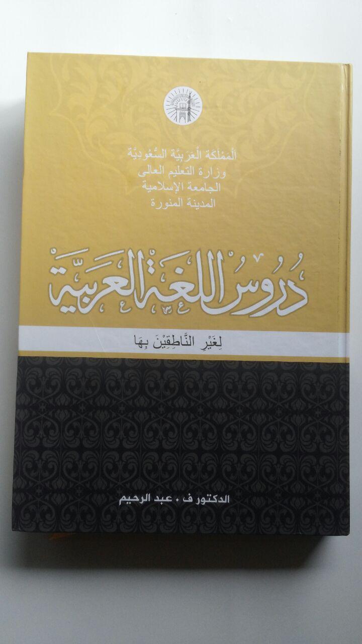Kitab Bahasa Arab Durusul Lughoh 3 Jilid cover 2
