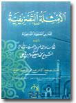 Kitab Amtsilatut Tashrifiyyah