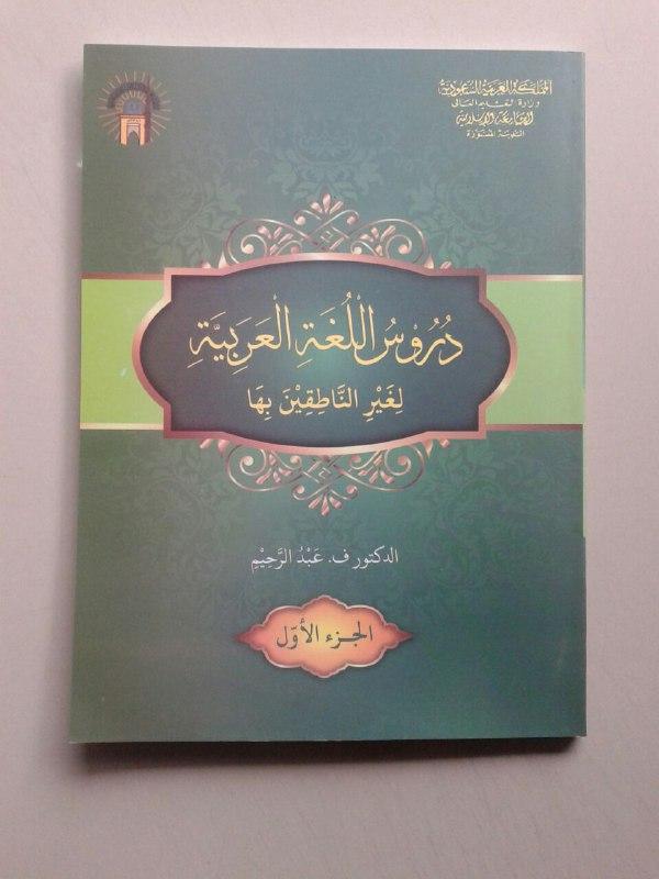 Kitab Bahasa Arab Durusul Lughoh 1 Set 3 Jilid cover 2