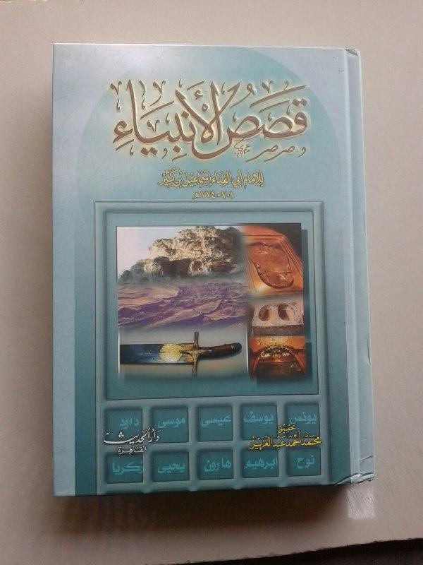 Kitab Qashashul Anbiya` cover