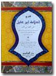 Kitab Syarah Al'Alamah Ibnu Aqil 'Alal Alfiyyah Ibnu Malik